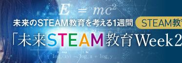 ヒューマンヒューマンホールディングス/未来のSTEAM教育を考える1週間「未来STEAM教育WEEK2021」本日より開催