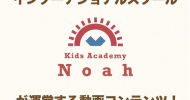 Noah InternationalNoah International/自宅でインターナショナルスクール!動画配信サイトNoah Homeがリニューアル。1ヶ月で100単語を覚えられる子どもが楽しいレッスンコンテンツ満載。
