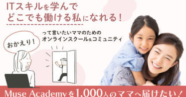 フィリアンフィリアン/【10月5日開始】「自宅で働くママになれる!」ママのためのオンラインスキルスクール「Muse Academy」がクラウドファンディングに挑戦します
