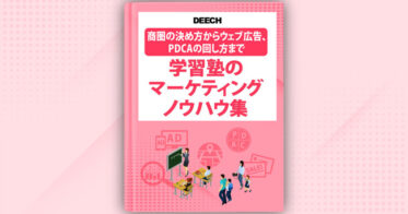 DEECHDEECH/【無料資料ダウンロード】学習塾や教育関連事業者に向けた「学習塾のマーケティングノウハウ集」の無料提供を開始!