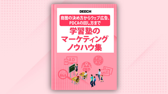 全50ページの教育関連マーケティングの決定版!