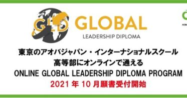 ビジネス・ブレークスルービジネス・ブレークスルー/東京のアオバジャパン・インターナショナルスクールがオンラインの教育プログラム「Online GLD Program」と奨学金制度の提供を開始