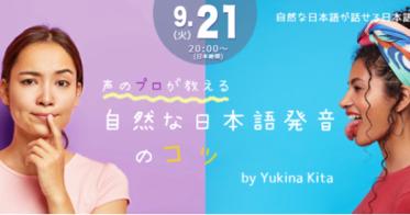 スモールブリッジスモールブリッジ/【日本語学習者向け:オンラインセミナー】声のプロが教える声のプロが教える「自然な日本語発音」のコツセミナーを開催