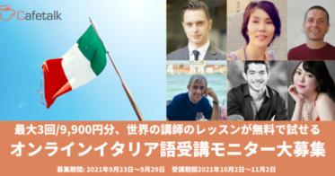 スモールブリッジスモールブリッジ/オンラインイタリア語レッスンモニター10名募集開始:日本語OKネイティブ多数
