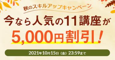 ユーキャンユーキャン/暮らしに役立つ11講座が5,000円割引!「秋のスキルアップキャンペーン」を開始!