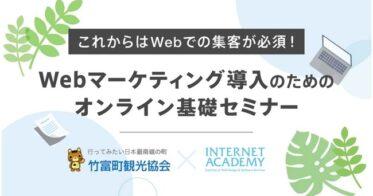 インターネット・アカデミーインターネット・ビジネス・ジャパン/【竹富町観光業に携わる方向け】「Webマーケティング導入のための、オンライン基礎セミナー」9月22、29日開催