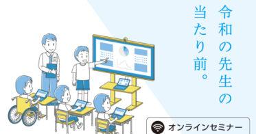 TACTAC/教員を目指す方に向けた無料イベント、「GIGA・ICT攻略」をオンラインで開催!
