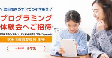 レッドホースコーポレーションレッドホースコーポレーション/デジタル教育施設「REDEE(レディー)」で大阪府吹田市教育委員会後援によるプログラミング体験会を実施。吹田市内の小学生のデジタル体験、プログラミング教育の一助に。