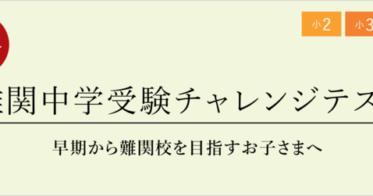 増進会ホールディングス(Z会グループ)増進会ホールディングス/【栄光ゼミナール】10/23開催、小2~小4対象「難関中学受験チャレンジテスト」