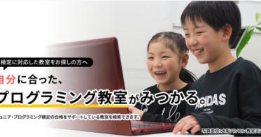 サーティファイサーティファイ/サーティファイ ジュニア・プログラミング検定の合格をサポートするプログラミング教室の検索サービスをリリース