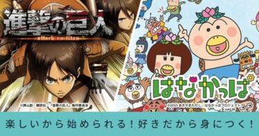 トキオ・ゲッツトキオ・ゲッツ/「進撃の巨人 Season 1」「はなかっぱ」などアニメを使った英語教育サービスを開始!