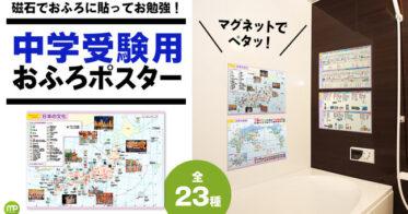 マグエックスマグエックス/『マグネットパーク×旺⽂社』おふろポスター 中学受験シリーズ 10⽉1⽇にマグネットパークで販売開始!