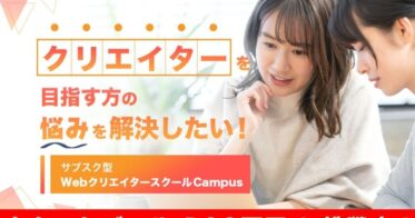 CampusCampus/ラジオで日本一!サブスク型Webクリエイタースクール「Campus」クラファン400%達成に向け10月30日まで半額以下で受講可能