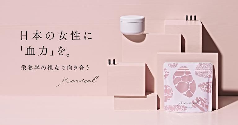 「Revol」女性の「貧血問題」にアプローチ。「Makuake」で目標200万円を達成! 1月30日に正式販売スタート