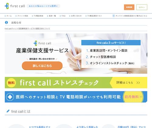 first call(ファーストコール)