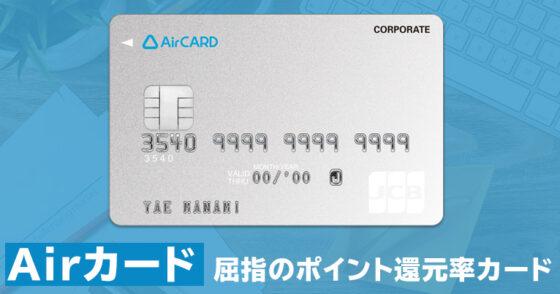 aircard ポイント還元率