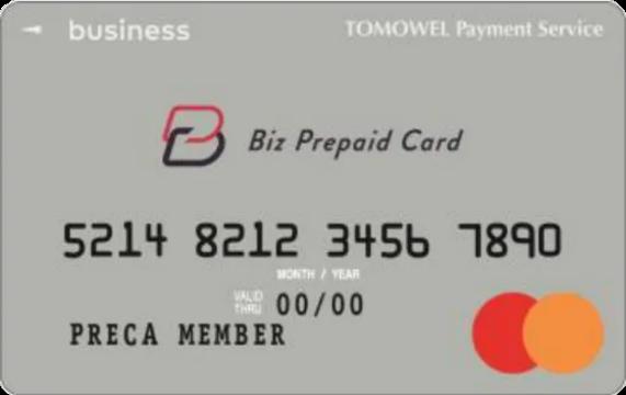Bizプリカ 券面 画像