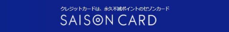 セゾンアメックスビジネスカード