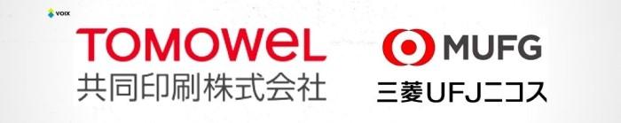 共同印刷株式会社(東証一部上場、資本金45億円)の100%子会社である TOMOWEL Payment Service株式会社と三菱UFJニコスグループが提携して発行している「Bizプリカ」