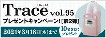 NTT Bizカード Trace vol.95プレゼントキャンペーン [第2弾]