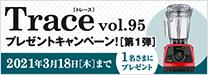 NTT Biz Trace vol.95プレゼントキャンペーン