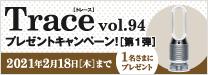 NTTファイナンスBizカード Trace vol.94プレゼントキャンペーン [第1弾]