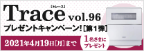 NTTファイナンス Bizカード会員 Trace vol.96プレゼントキャンペーン [第1弾]