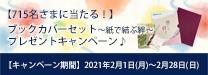 NTTファイナンス Bizカード会員 ブックカバーセットプレゼントキャンペーン