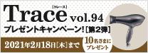 Trace vol.94プレゼントキャンペーン [第2弾]