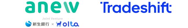 「anewクラウドファクタリング」と「Tradeshift」が提携開始