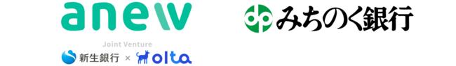 anew合同会社 と 株式会社みちのく銀行が「anewクラウドファクタリング」の業務提携を開始