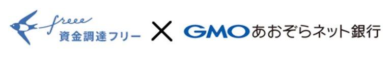 「GMOあおぞらビジネスローン」提供開始