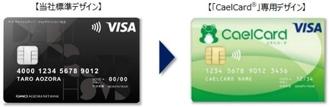 GMOあおぞらネット銀行の「専用Visaデビット付キャッシュカード」をCaelCardが導入