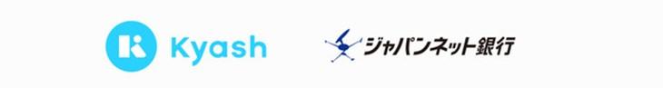 「Kyash」がジャパンネット銀行と接続を開始