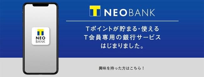 株式会社TマネーがT会員向け新銀行、ネオバンク「T NEOBANK」を開始