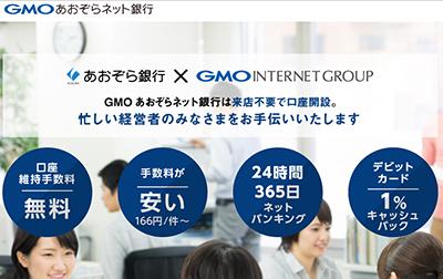 GMOあおぞら銀行