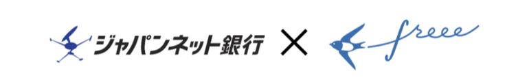 ジャパンネット銀行「ビジネスローン」、「資金調達freee」β版に掲載