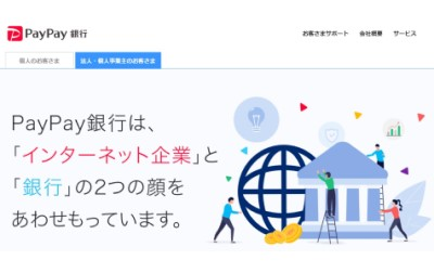 PayPay銀行法人口座(旧 ジャパンネット銀行)法人口座