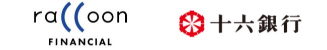 ラクーンフィナンシャルと十六銀行、「URIHO(ウリホ)」の提供を開始
