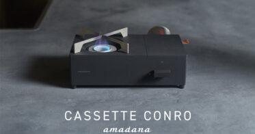 amadana/フルアルミダイキャストボディの小型カセットコンロ。amadanaから発表。