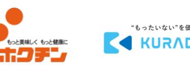 クラダシ/株式会社ホクチンがKURADASHIに出品~コロナの影響で滞留した商品を販売しフードロスを削減~
