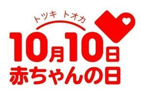 赤ちゃん本舗/今年で12回目の「10月10日(トツキトオカ)は赤ちゃんの日」