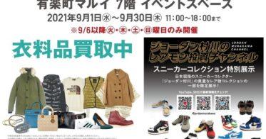 ベクトル/有楽町マルイに衣料品買取ブースと「ジョーダン村川」のスニーカー特別展示コーナーを設置!