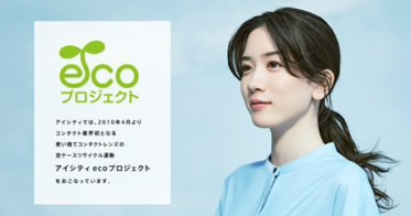 HOYA/「アイシティecoプロジェクト」 大阪府堺市と協定を締結
