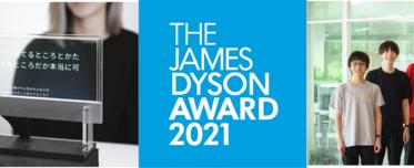 ダイソン/28ヵ国が参加するダイソン国際エンジニアリングアワード 2021
