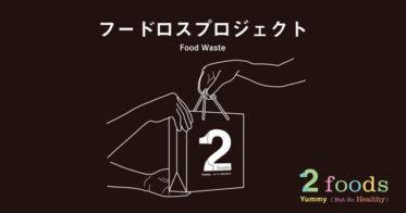 TWO/プラントベースドフードブランド「2foods」はフードロス2%※を目指します!閉店間際に対象商品購入でポイント20倍プレゼント!