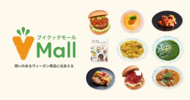 ブイクック/ブイクック、ヴィーガン商品14種を有楽町マルイで販売【3日間限定POP UP】