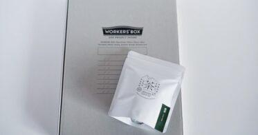 茶淹/【美濃加茂茶舗】配送時の外箱を捨てずに収納ボックスに。デスク周りを整える便利ツール「WORKERS'BOX」を配送BOXに指定できるオプションサービスを開始。