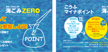 海と日本プロジェクト広報事務局/清掃活動に参加して「アワビの煮貝」を当てよう!こうふマイナポイント×やまなし海ごみZEROプロジェクト連携キャンペーン