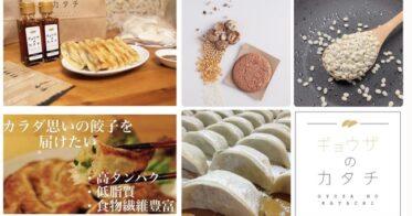 ヲリケル/エシカル消費マーケット拡大に取り組む!【オムニミート(代替肉)ギョウザ】オンライン販売開始